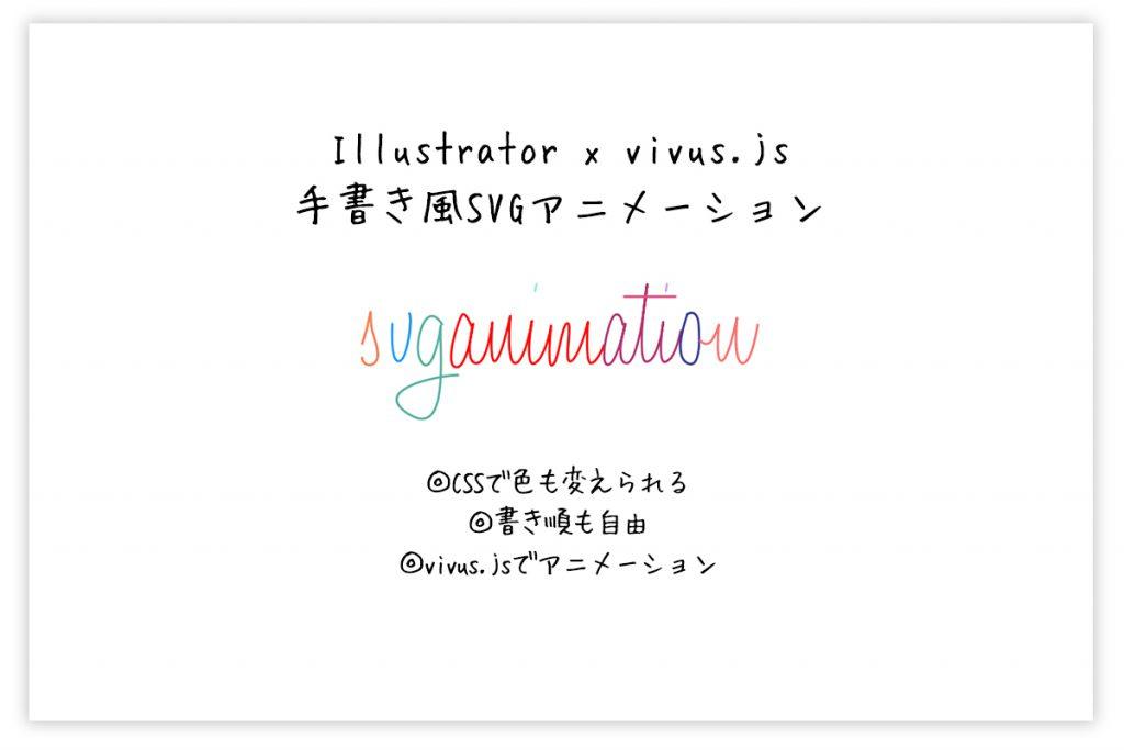 Illustratorでデータを作りsvgアニメーションで文字を書いてみた【手書き風編】