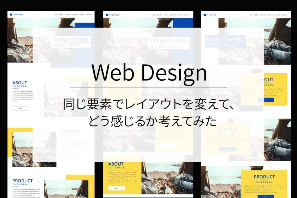 【Webデザイン】同じ要素でレイアウトを変えて、どう感じるか考えてみた