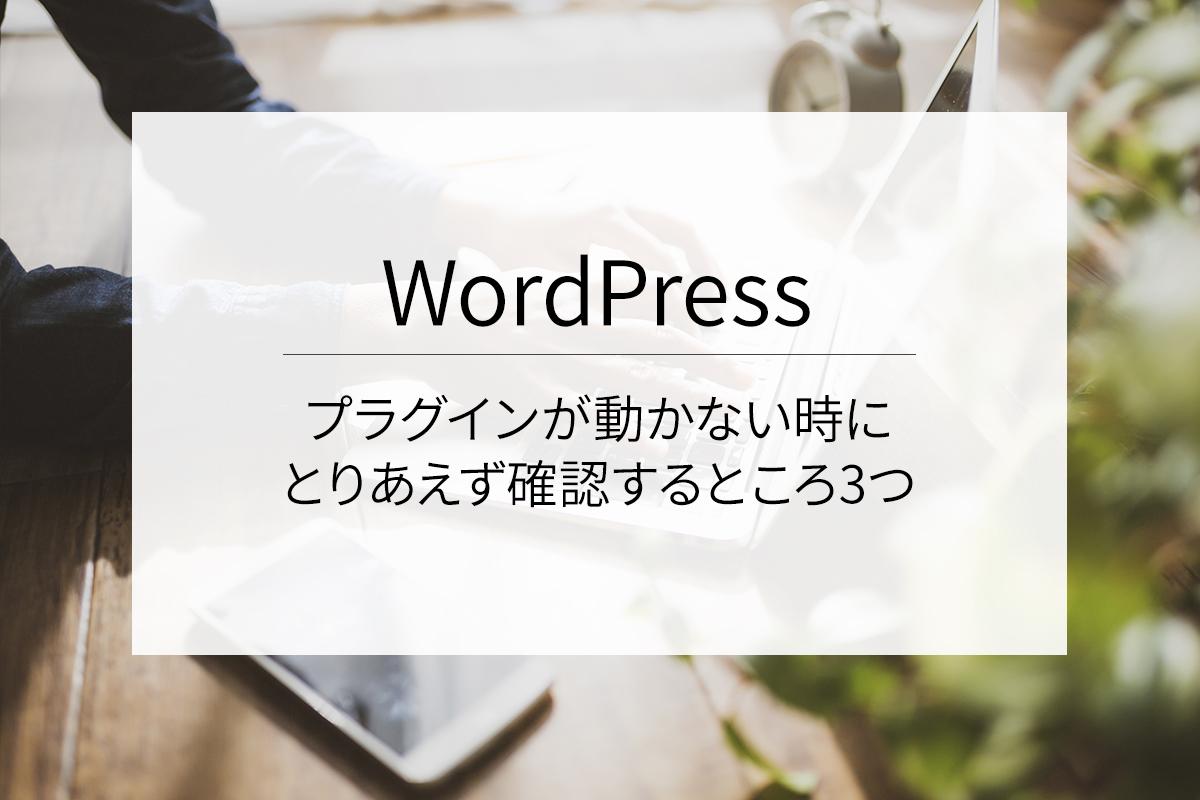 WordPressのプラグインが動かない時にとりあえず確認するところ3つ