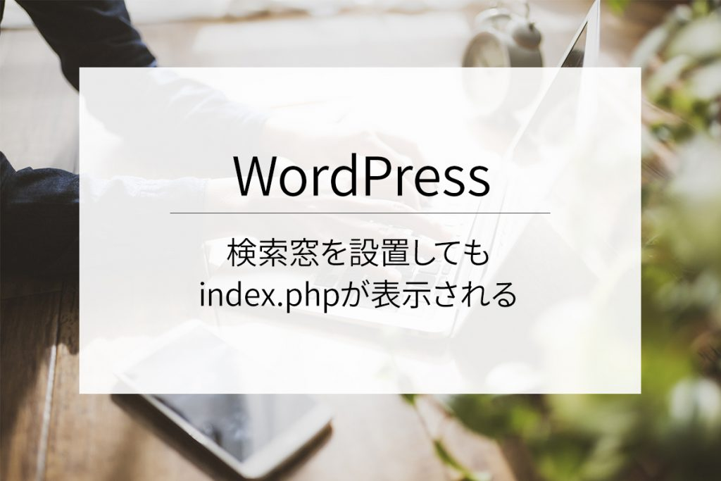 WordPressで検索窓を設置してもindex.phpが表示される