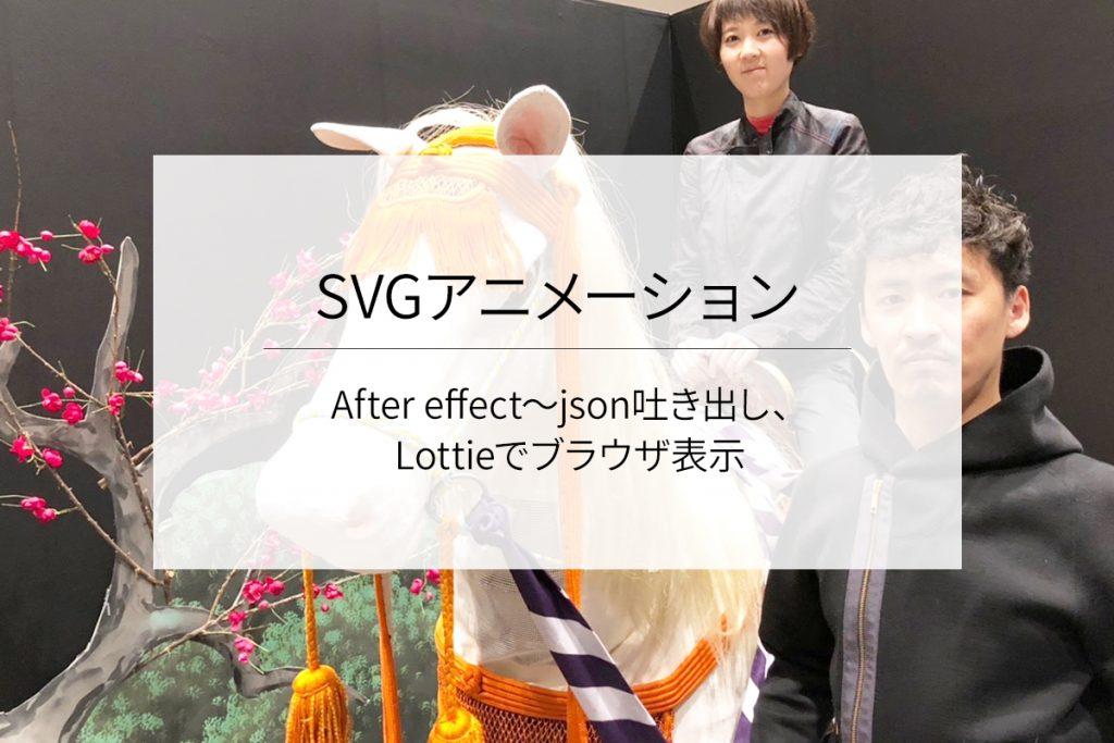 After effect〜json吐き出し、LottieでWebページでのアニメーション表現までの流れをやってみた