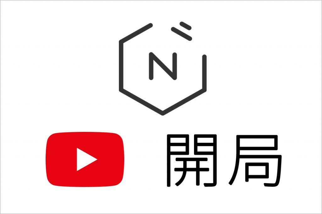 NIARの公式YouTubeを開局しました!