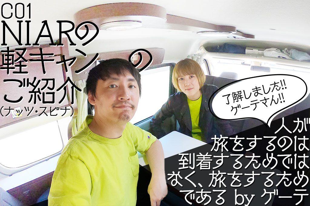 C01 NIARの軽キャンのご紹介(ナッツ・スピナ)|NIAR