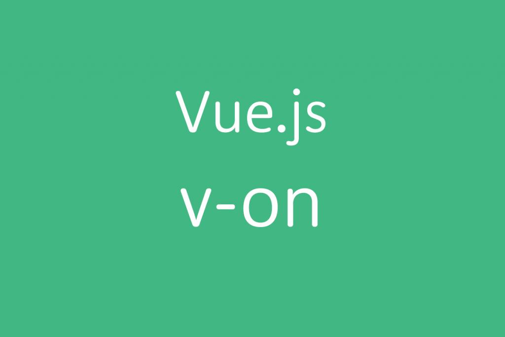 【Vue.js】v-onディレクティブの最低限の使い方