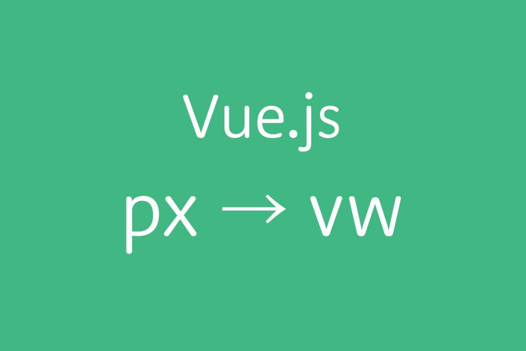 Vue.jsでpxをvwにリアルタイムで変換できるツールを作ってみた