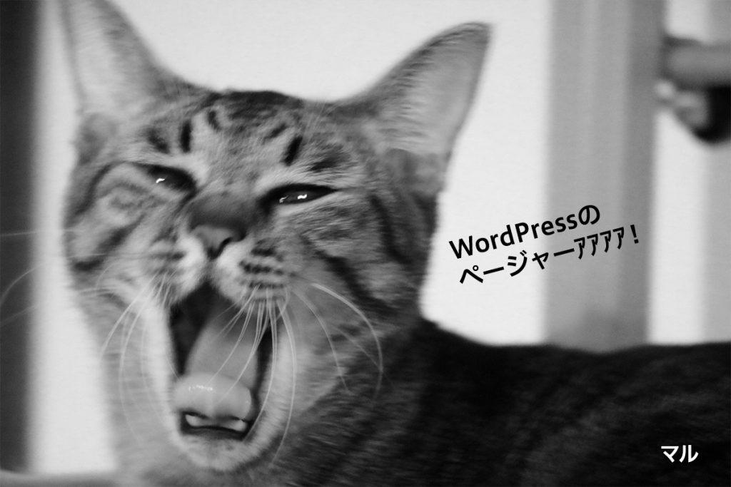 【WordPress】タクソノミーアーカイブでのページャー、2ページ目以降が表示されない件
